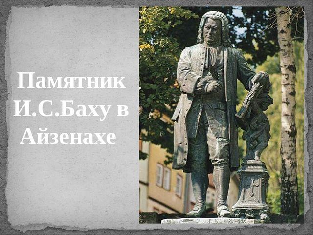 Памятник И.С.Баху в Айзенахе