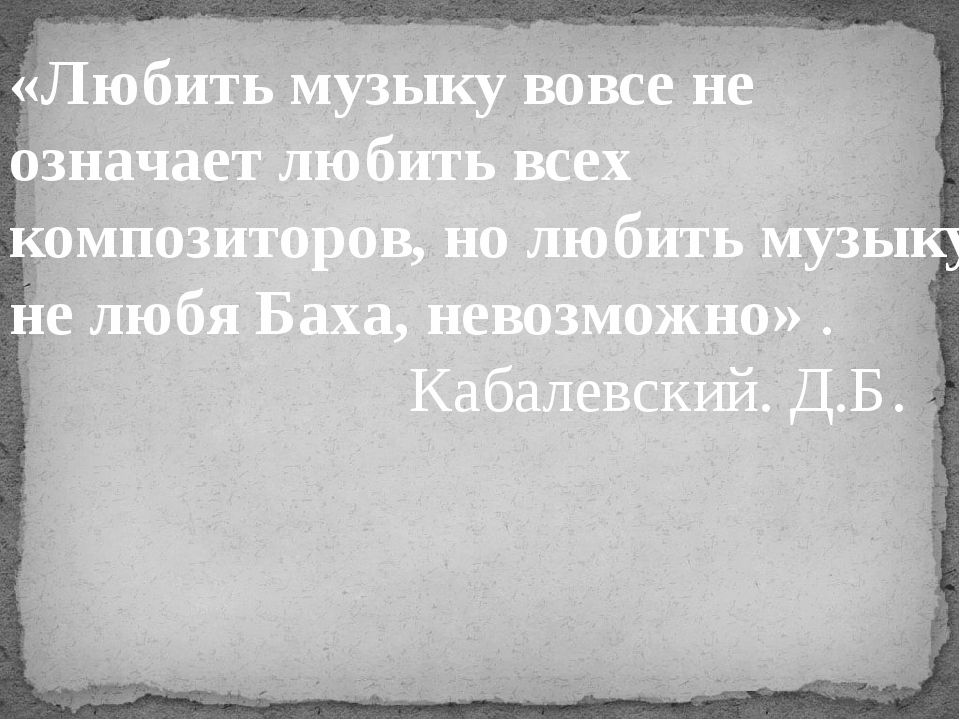 «Любить музыку вовсе не означает любить всех композиторов, но любить музыку,...