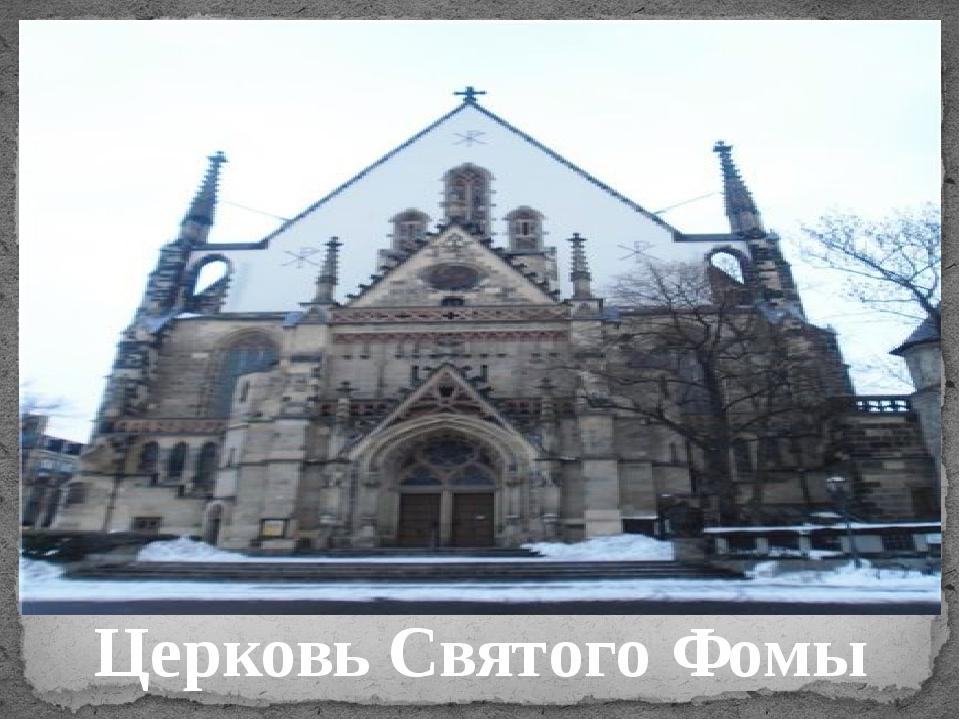 Церковь Святого Фомы