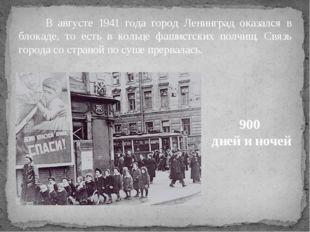 В августе 1941 года город Ленинград оказался в блокаде, то есть в кольце фаш