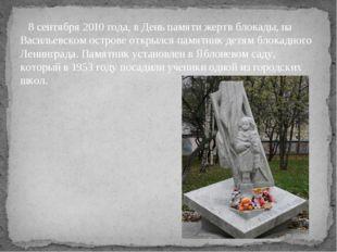 8 сентября 2010 года, в День памяти жертв блокады, на Васильевском острове о