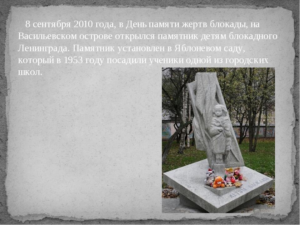 8 сентября 2010 года, в День памяти жертв блокады, на Васильевском острове о...