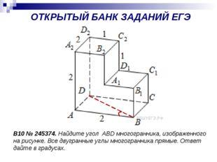 B10№245374. Найдите угол ABD многогранника, изображенного на рисунке. Все д