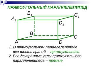 В прямоугольном параллелепипеде все шесть граней – 2. Все двугранные углы пр