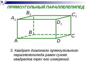 D А C1 В С A1 D1 B1 ПРЯМОУГОЛЬНЫЙ ПАРАЛЛЕЛЕПИПЕД Квадрат диагонали прямоуголь