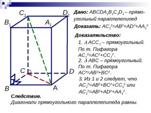 Доказать: AC12=AB2+AD2+AA12 Доказательство: 2.  ABC – прямоугольный. По т. П