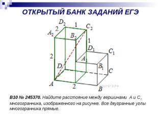 B10№245370. Найдите расстояние между вершинами А и С2 многогранника, изобра