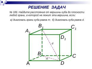 № 189. Найдите расстояние от вершины куба до плоскости любой грани, в которой