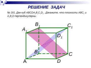 № 191. Дан куб ABCDA1B1C1D1 . Докажите, что плоскости ABC1 и A1B1D перпендику
