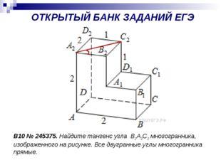 B10№245375. Найдите тангенс угла В2А2С2 многогранника, изображенного на рис