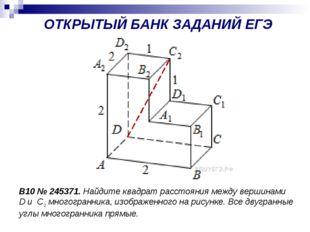 B10№245371. Найдите квадрат расстояния между вершинами D и C2 многогранника