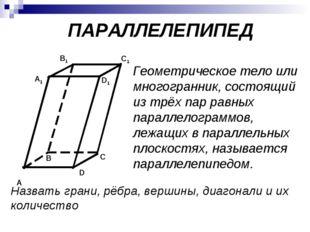 Геометрическое тело или многогранник, состоящий из трёх пар равных параллелог