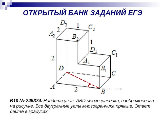 B10№245374. Найдите угол ABD многогранника, изображенного на рисунке. Все д...
