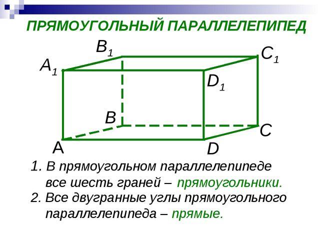 В прямоугольном параллелепипеде все шесть граней – 2. Все двугранные углы пр...