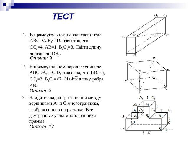 ТЕСТ В прямоугольном параллелепипеде ABCDA1B1C1D1 известно, что СС1=4, АВ=1,...