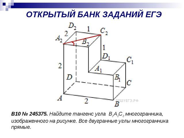 B10№245375. Найдите тангенс угла В2А2С2 многогранника, изображенного на рис...