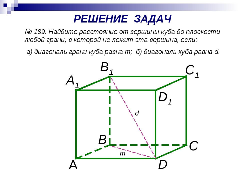 № 189. Найдите расстояние от вершины куба до плоскости любой грани, в которой...