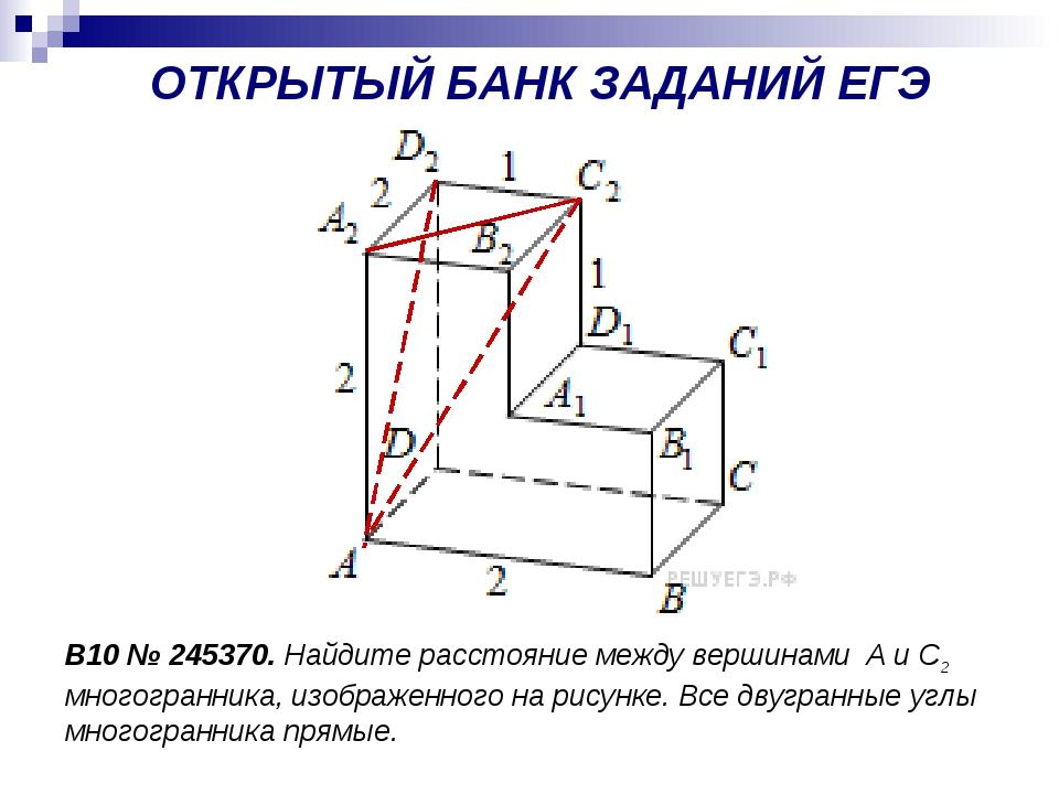 B10№245370. Найдите расстояние между вершинами А и С2 многогранника, изобра...