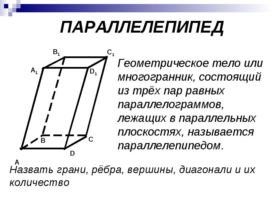 Геометрическое тело или многогранник, состоящий из трёх пар равных параллелог...
