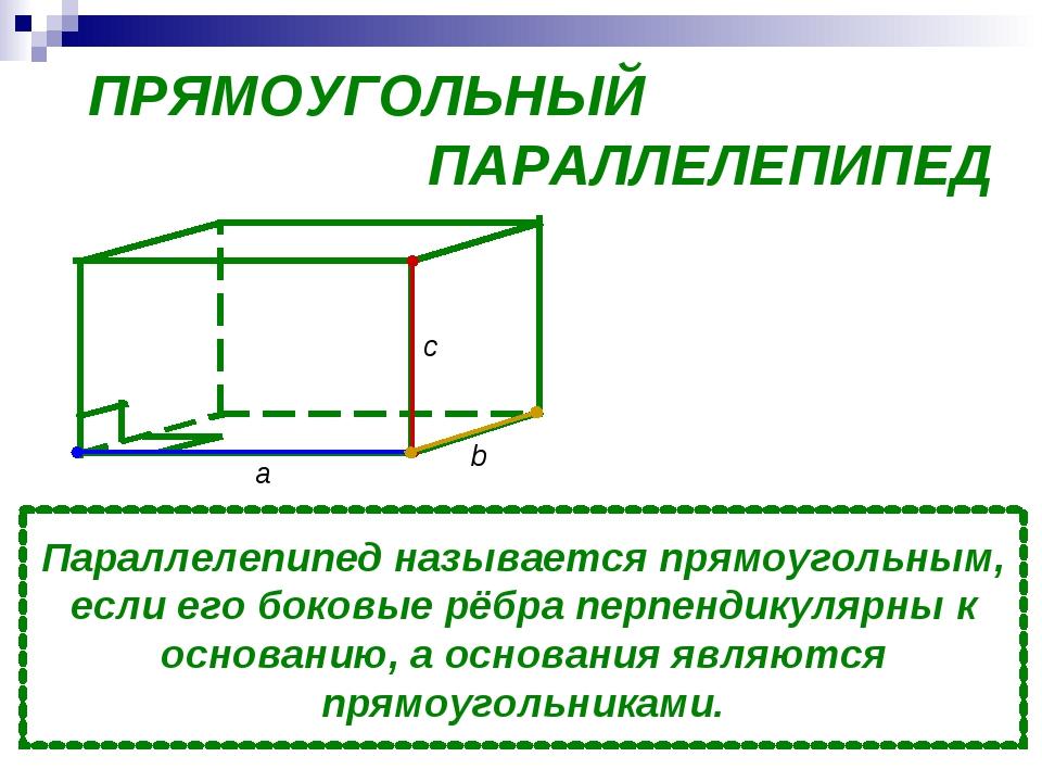 ПРЯМОУГОЛЬНЫЙ ПАРАЛЛЕЛЕПИПЕД Параллелепипед называется прямоугольным, если ег...