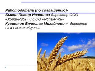 Работодатели (по соглашению)- Быков Петор Иванович-директор ООО «Хорш-Русь» и