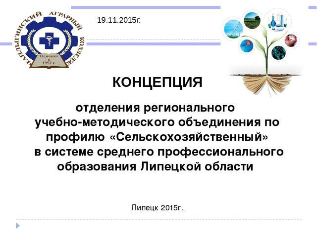 КОНЦЕПЦИЯ отделения регионального учебно-методического объединения по профил...