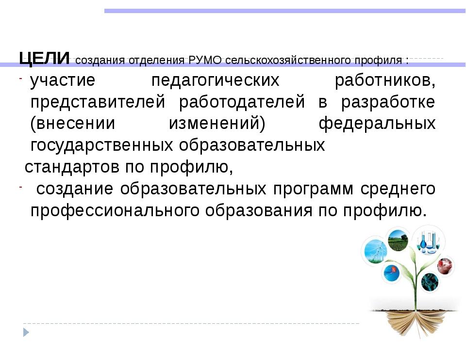 ЦЕЛИ создания отделения РУМО сельскохозяйственного профиля : участие педаго...