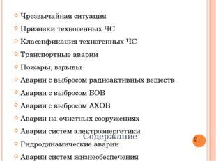 Признаки техногенных ЧС Чтобы отнести событие к ЧС техногенного характера дол