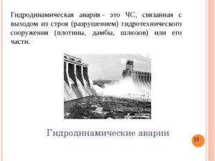 Внезапное обрушение зданий Внезапное обрушение здания- это ЧС, возникающая и