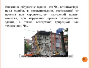Предупреждение техногенных ЧС Предупреждение чрезвычайных ситуаций включает: