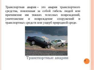 Пожары, взрывы Пожар— неконтролируемое горение, причиняющее материальный уще