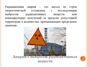 Аварии с выбросом АХОВ Химическая авария -это происшествие на химически опас