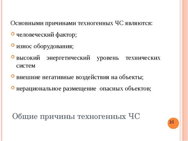 Ликвидация ЧС Ликвидация ЧС- этоаварийно-спасательные и др. неотложные рабо...