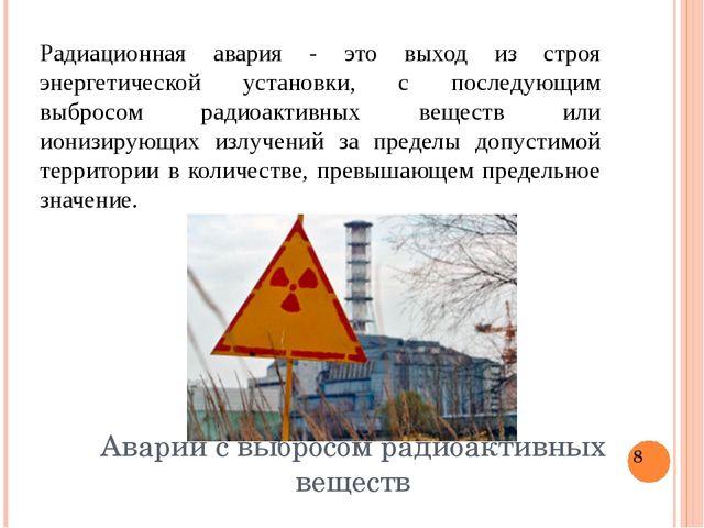 Аварии с выбросом АХОВ Химическая авария -это происшествие на химически опас...