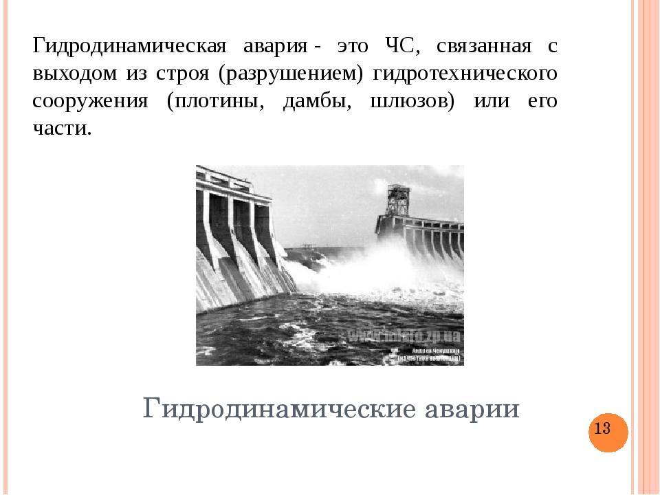 Внезапное обрушение зданий Внезапное обрушение здания- это ЧС, возникающая и...