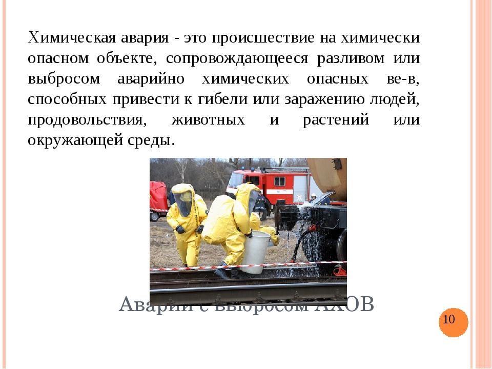 Аварии систем электроэнергетики Авария в энергосистеме- нарушение нормальног...