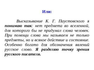 Или:    Высказывание К. Г. Паустовского я понимаю так: нет предмета во все