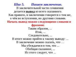 Шаг 5. Пишем заключение. В заключительной части сочинения делаетсявыводиз в