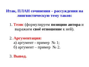 Итак, ПЛАН сочинения – рассуждения на лингвистическую тему таков: 1.Тезис(ф