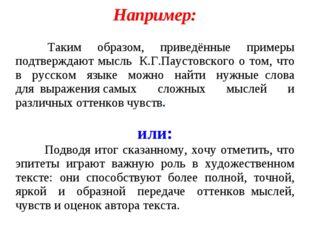 Например: Таким образом, приведённые примеры подтверждают мысль К.Г.Паустовс