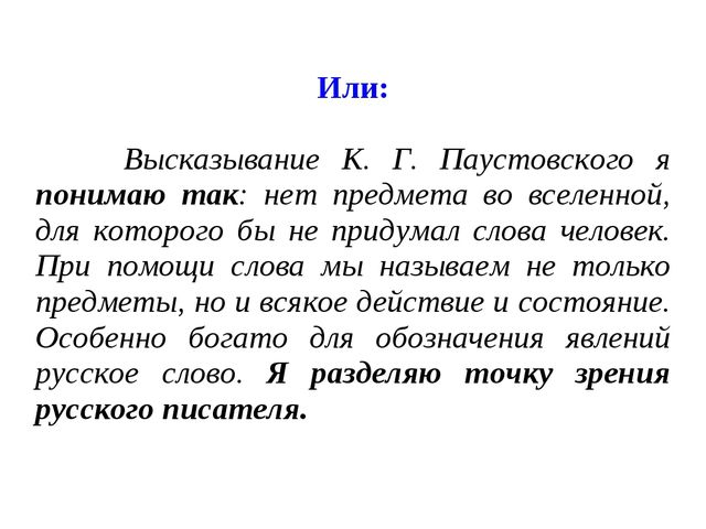 Или:    Высказывание К. Г. Паустовского я понимаю так: нет предмета во все...
