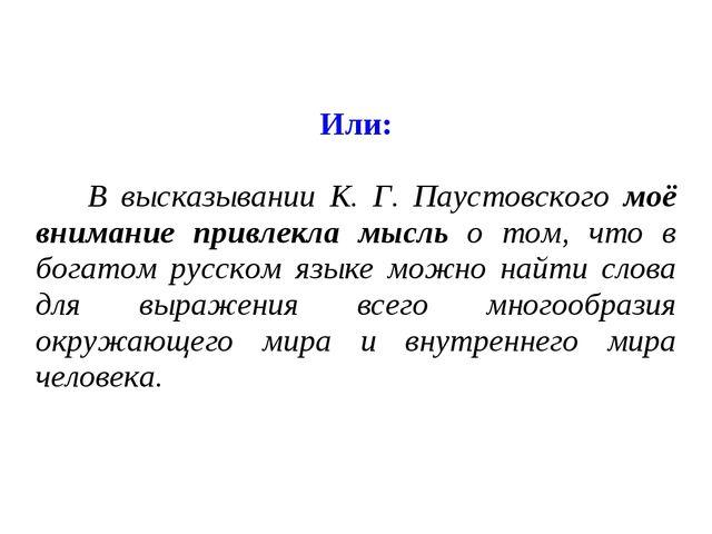 Или:   В высказывании К. Г. Паустовского моё внимание привлекла мысль о то...