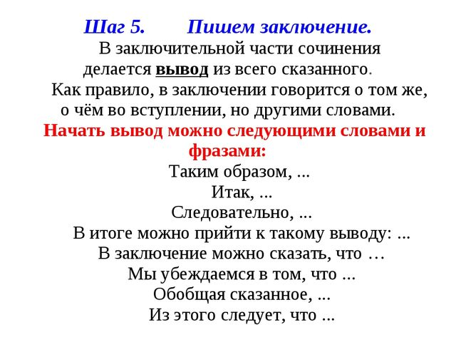 Шаг 5. Пишем заключение. В заключительной части сочинения делаетсявыводиз в...
