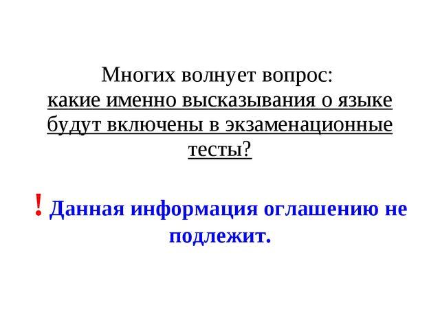 Многих волнует вопрос: какие именно высказывания о языке будут включены в эк...