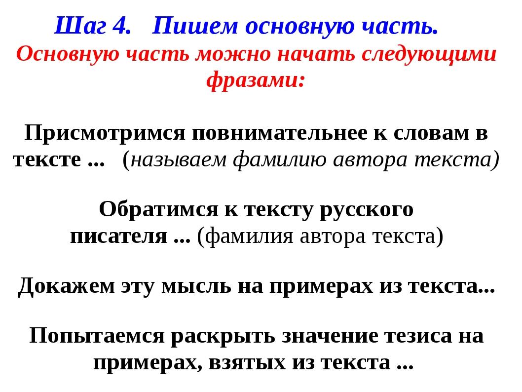 Шаг 4. Пишем основную часть. Основную часть можно начать следующими фразами:...