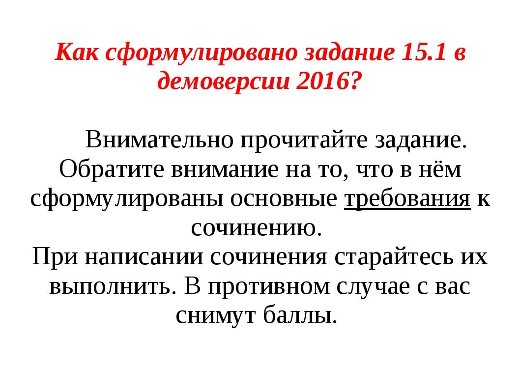 Как сформулировано задание 15.1 в демоверсии 2016? Внимательно прочитайте зад...