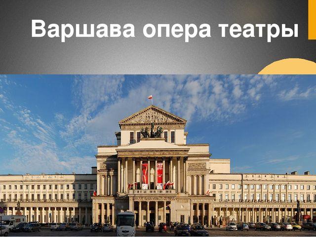 Варшава опера театры