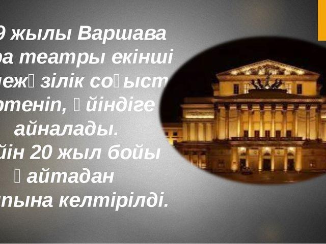 1939 жылы Варшава опера театры екінші дүниежүзілік соғыста өртеніп, үйіндіге...
