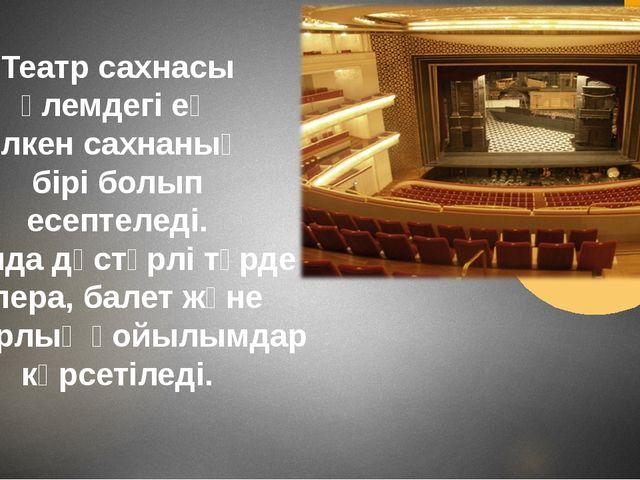 Театр сахнасы әлемдегі ең үлкен сахнаның бірі болып есептеледі. Мұнда дәстүрл...