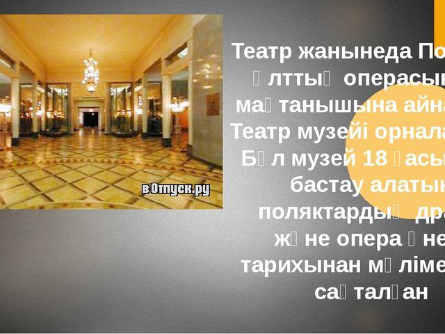 Театр жанынеда Польша Ұлттық операсының мақтанышына айналған Театр музейі орн...